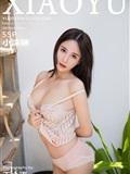 [XIAOYU语画界] 2019.06.11 VOL.086 小沫琳 Y