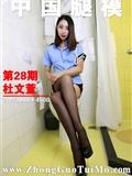 [中国腿模]  No.028 杜文萱