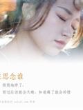 [YALAYI雅拉伊]2018.12.30 No.035 下雨天你在思念谁 饰媛(1)
